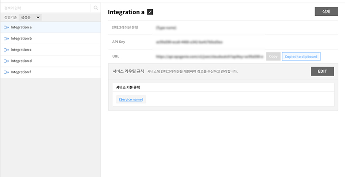 1. Integration Setting